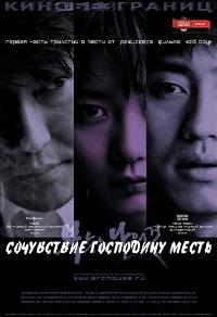 Sympathy for Mr. Vengeance - 27 x 40 Movie Poster - Style B