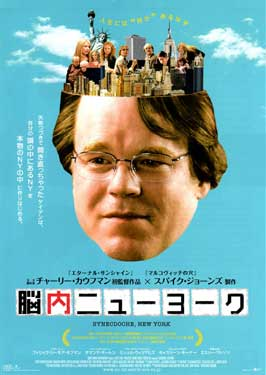 Synecdoche, New York - 11 x 17 Movie Poster - Japanese Style A