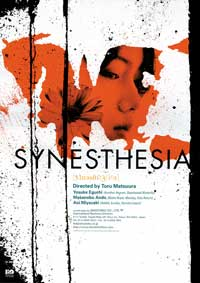 Synesthesia - 27 x 40 Movie Poster - Style A