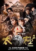Tai Chi Hero - 11 x 17 Movie Poster - Taiwanese Style A