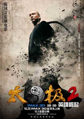 Tai Chi Hero - 27 x 40 Movie Poster - Chinese Style A