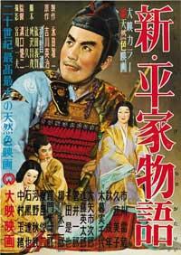 Taira Clan Saga - 11 x 17 Movie Poster - Japanese Style A