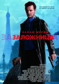 Taken - 27 x 40 Movie Poster - Russian Style A