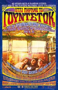 Taking Woodstock - 11 x 17 Movie Poster - Greek Style A
