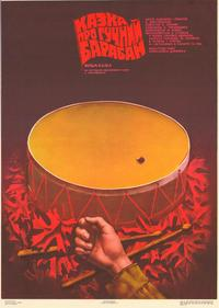 Tale of the Loud Drum - 27 x 40 Movie Poster - Russian Style A