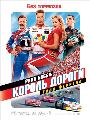 Talladega Nights: The Ballad of Ricky Bobby - 11 x 17 Movie Poster - Russian Style A