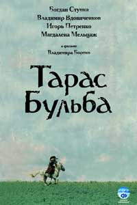 Taras Bulba - 11 x 17 Movie Poster - Russian Style A