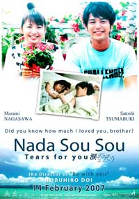 Tears for You - 11 x 17 Movie Poster - Style A