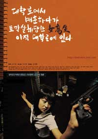 Teenage Hooker Became Killing Machine in Daehakroh - 11 x 17 Movie Poster - Korean Style A