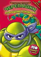 Teenage Mutant Ninja Turtles - 11 x 17 Movie Poster - Russian Style B