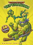 Teenage Mutant Ninja Turtles - 11 x 17 Movie Poster - Russian Style E