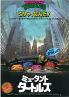 Teenage Mutant Ninja Turtles - 27 x 40 Movie Poster - Japanese Style A
