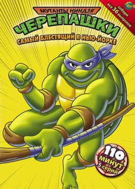 Teenage Mutant Ninja Turtles - 11 x 17 Movie Poster - Russian Style C
