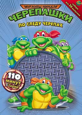 Teenage Mutant Ninja Turtles - 11 x 17 Movie Poster - Russian Style F