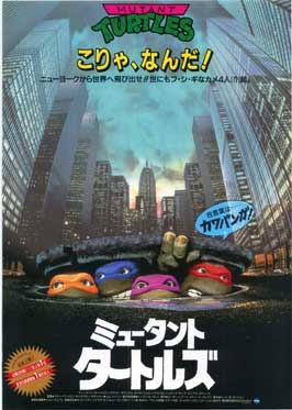 Teenage Mutant Ninja Turtles - 11 x 17 Movie Poster - Japanese Style A