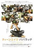 Teenage Paparazzo - 11 x 17 Movie Poster - Japanese Style A