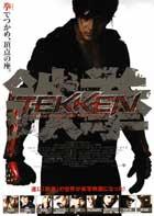 Tekken - 27 x 40 Movie Poster - Japanese Style A