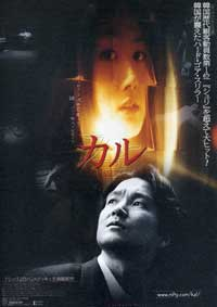 Tell Me Something - 11 x 17 Movie Poster - Japanese Style A
