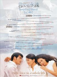 Tempting Heart - 27 x 40 Movie Poster - Style B