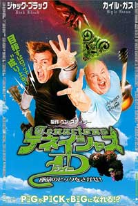 Tenacious D in The Pick of Destiny - 11 x 17 Movie Poster - Japanese Style A