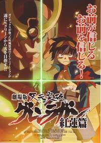 Tengen toppa gurren lagann - 11 x 17 TV Poster - Japanese Style M