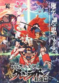 Tengen toppa gurren lagann - 27 x 40 TV Poster - Japanese Style A