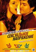 Tension Sexual no Resuelta - 11 x 17 Movie Poster - Russian Style A