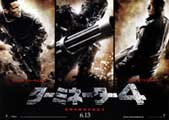 Terminator: Salvation - 27 x 40 Movie Poster - Japanese Style A