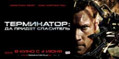Terminator: Salvation - 20 x 40 Movie Poster - Russian Style A