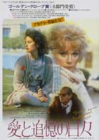 Terms of Endearment - 11 x 17 Movie Poster - Japanese Style A