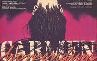 Terrifying Song - 27 x 40 Movie Poster - Russian Style A