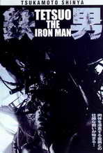Tetsuo: The Ironman - 27 x 40 Movie Poster - Japanese Style A