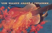 Than There Are More People With Guitars� - 11 x 17 Movie Poster - Russian Style A