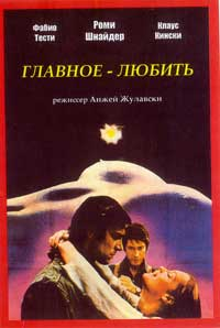 That Most Important Thing: Love - 11 x 17 Movie Poster - Russian Style A