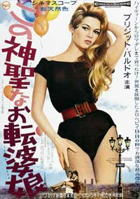 That Naughty Girl - 11 x 17 Movie Poster - Japanese Style A