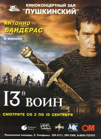 The 13th Warrior - 27 x 40 Movie Poster - Russian Style A