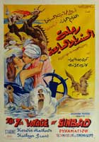 The 7th Voyage of Sinbad - 11 x 17 Movie Poster - Lybian Style A