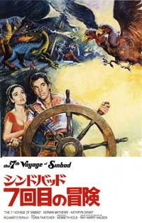 The 7th Voyage of Sinbad - 27 x 40 Movie Poster - Japanese Style A