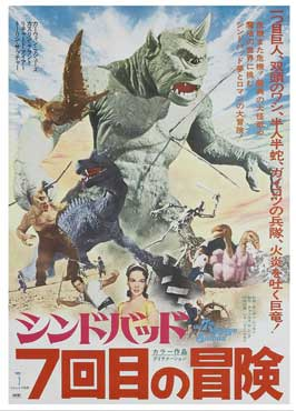 The 7th Voyage of Sinbad - 27 x 40 Movie Poster - Japanese Style B