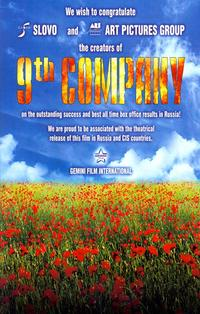 The 9th Company - 11 x 17 Movie Poster - Style A