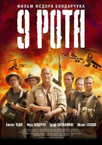 The 9th Company - 11 x 17 Movie Poster - Russian Style A