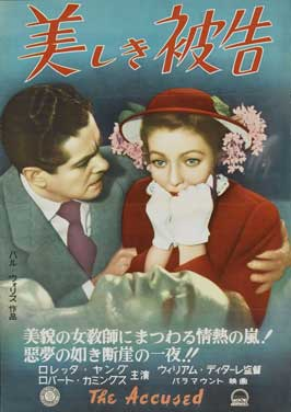 The Accused - 11 x 17 Movie Poster - Japanese Style A