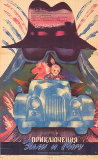 The Adventures of Elly and Raru - 11 x 17 Movie Poster - Russian Style A