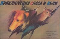 The Adventures of Spass and Nelly - 27 x 40 Movie Poster - Russian Style A