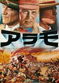 The Alamo - 27 x 40 Movie Poster - Korean Style A