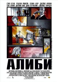 The Alibi - 27 x 40 Movie Poster - Russian Style A