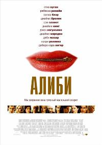 The Alibi - 27 x 40 Movie Poster - Russian Style B