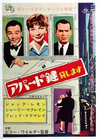 The Apartment - 11 x 17 Movie Poster - Japanese Style A