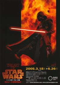 The Art of Star Wars - 27 x 40 Movie Poster - Japanese Style A