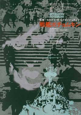 The Battleship Potemkin - 11 x 17 Movie Poster - Japanese Style A